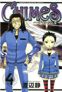 CHIMES(4)-電子書籍