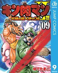 キン肉マンII世 究極の超人タッグ編 9