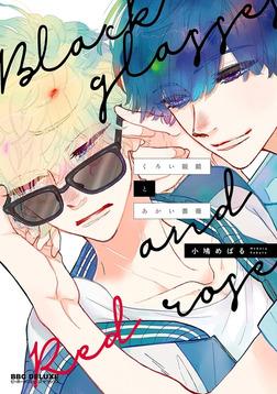 くろい眼鏡とあかい薔薇【電子限定かきおろし付】-電子書籍