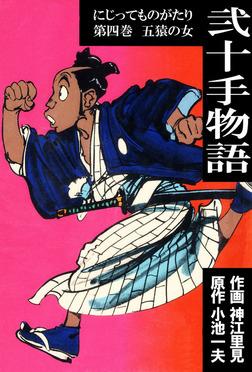 弐十手物語(4)-電子書籍