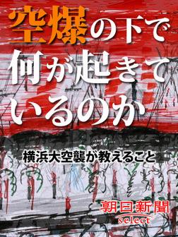 空爆の下で何が起きているのか 横浜大空襲が教えること-電子書籍