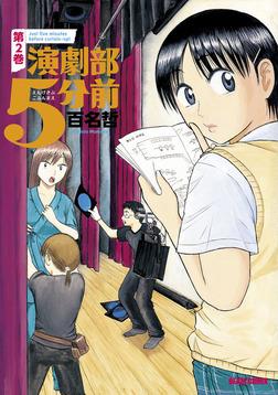 演劇部5分前 2巻-電子書籍