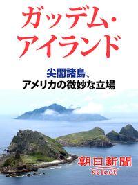 ガッデム・アイランド 尖閣諸島、アメリカの微妙な立場