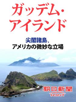 ガッデム・アイランド 尖閣諸島、アメリカの微妙な立場-電子書籍
