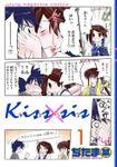 【20%OFF】Kiss×sis 弟にキスしちゃダメですか?【1~22巻セット】
