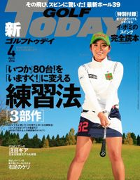 GOLF TODAY 2016年4月号