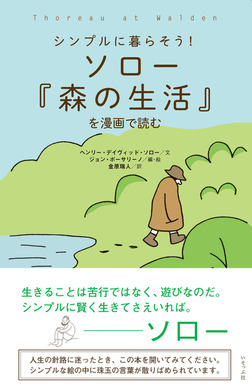 ソロー『森の生活』を漫画で読む-電子書籍