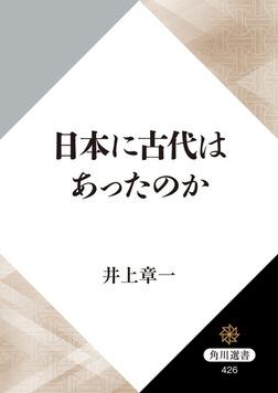 日本に古代はあったのか-電子書籍