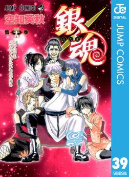 銀魂 モノクロ版 39-電子書籍