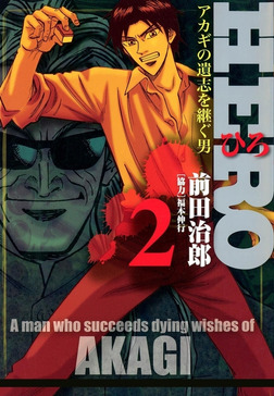 HERO アカギの遺志を継ぐ男 2-電子書籍
