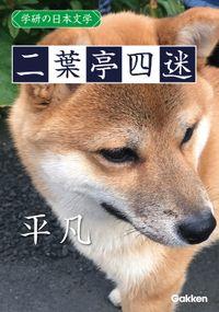 学研の日本文学 二葉亭四迷 平凡