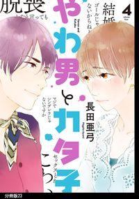 やわ男とカタ子 分冊版(23)