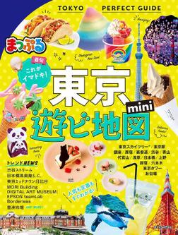 まっぷる 東京遊ビ地図mini-電子書籍