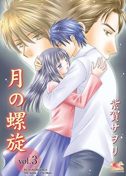 月の螺旋 vol.3-電子書籍