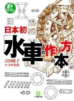 日本初「水車の作り方」の本(小学館文庫)-電子書籍