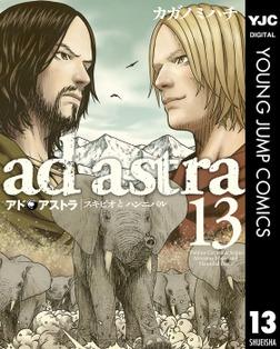 アド・アストラ ―スキピオとハンニバル― 13-電子書籍