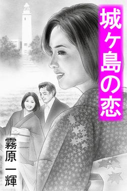 城ヶ島の恋-電子書籍