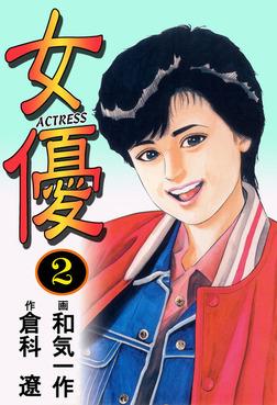 女優 2巻-電子書籍