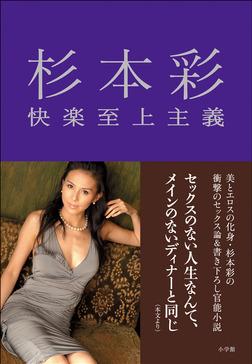 杉本彩 快楽至上主義-電子書籍