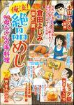 俺流!絶品めし母ちゃんの手料理 Vol.7