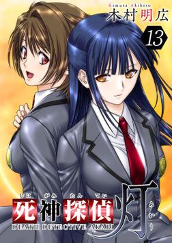 死神探偵 灯 13巻-電子書籍