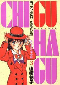 CHI・GU・HA・GU(3)