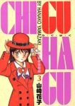 CHI・GU・HA・GU(Jコミックテラス)