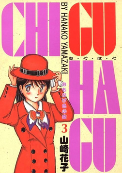CHI・GU・HA・GU(3)-電子書籍