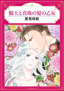 騎士と真珠の髪の乙女-電子書籍