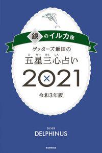 ゲッターズ飯田の五星三心占い銀のイルカ2021