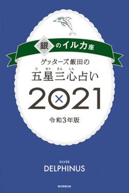 ゲッターズ飯田の五星三心占い銀のイルカ2021-電子書籍