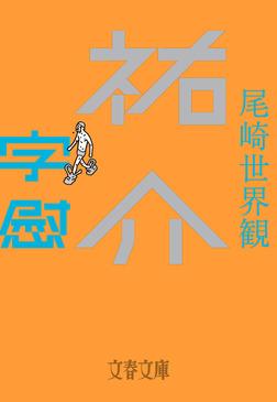 祐介・字慰-電子書籍