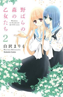 野ばらの森の乙女たち 分冊版(2)-電子書籍