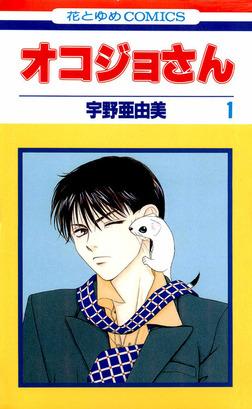 オコジョさん 1巻-電子書籍