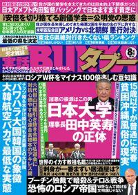 実話BUNKAタブー2018年08月号