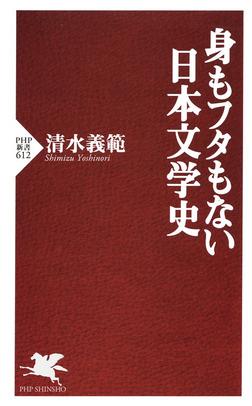 身もフタもない日本文学史-電子書籍