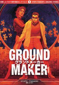 GROUND MAKER[板橋しゅうほう傑作短編コレクション1] (1)