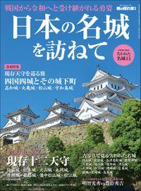 男の隠れ家 特別編集 日本の名城を訪ねて
