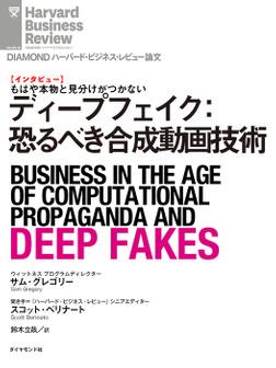 ディープフェイク:恐るべき合成動画技術(インタビュー)-電子書籍