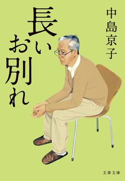 長いお別れ-電子書籍