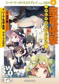 ソード・ワールド2.0リプレイ from USA 6 蛮竜侵撃 ―ドレイクストライク―