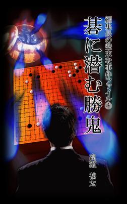 編集長の些末な事件ファイル52 碁に潜む勝鬼-電子書籍