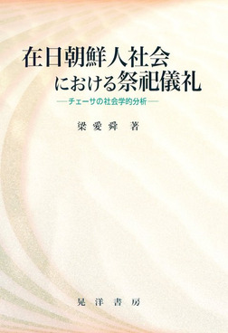 在日朝鮮人社会における祭祀儀礼 : チェーサの社会学的分析-電子書籍