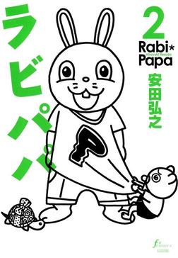ラビパパ(2)-電子書籍