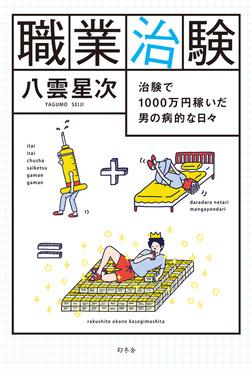 職業治験 治験で1000万円稼いだ男の病的な日々-電子書籍