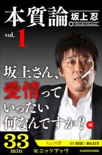 本質論。Vol.1 ~坂上さん、愛情っていったい何なんですか?編~