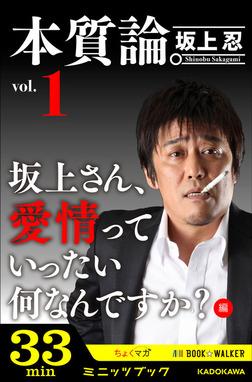 本質論。Vol.1 ~坂上さん、愛情っていったい何なんですか?編~-電子書籍