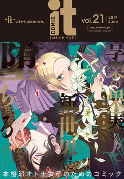 COMIC it vol.21-電子書籍
