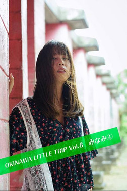 OKINAWA LITTLE TRIP Vol.8 みなみ 4-電子書籍