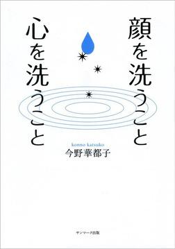 顔を洗うこと 心を洗うこと-電子書籍